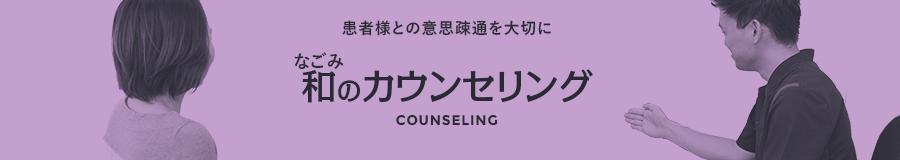 患者様との意思疎通を大事に「和のカウンセリング」