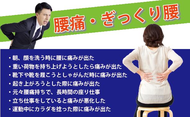 腰痛専門治療は福岡市南区の和整骨院井尻院で!