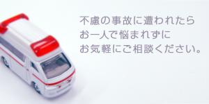 交通事故治療無料相談/井尻・横手・折立