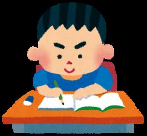 勉強・男の子