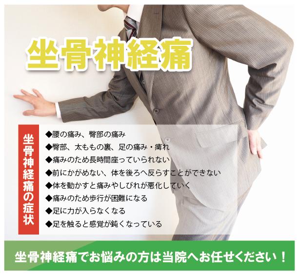 坐骨神経痛の鍼灸整体院|福岡市南区井尻