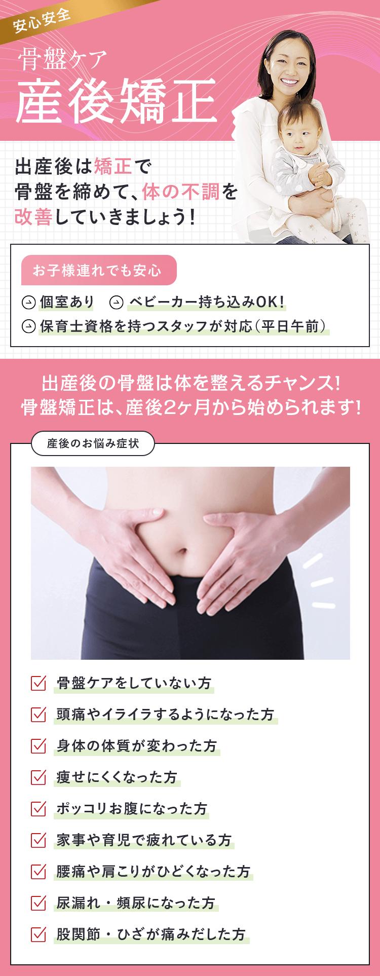 産後の体の不調は、開いてしまった骨盤に原因があります!